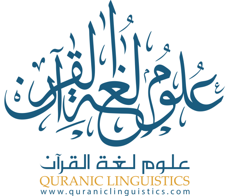 quranic linguistics logo signature
